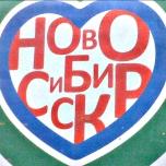 Sign - My City Novosibirsk