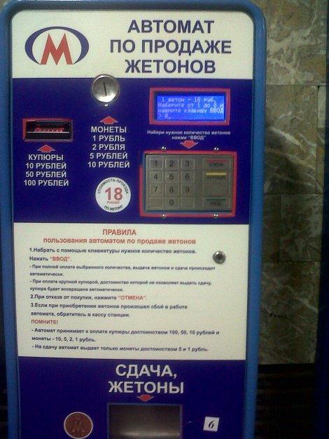 metro novosibirsk