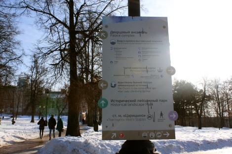 English signs at park tsaritsyno